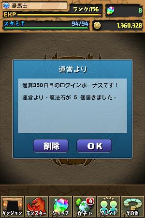 Puzzle n dragon