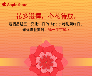 Apple Red Friday 優惠折扣