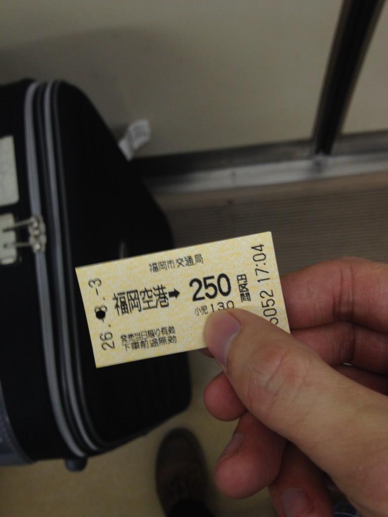福岡地下鐵