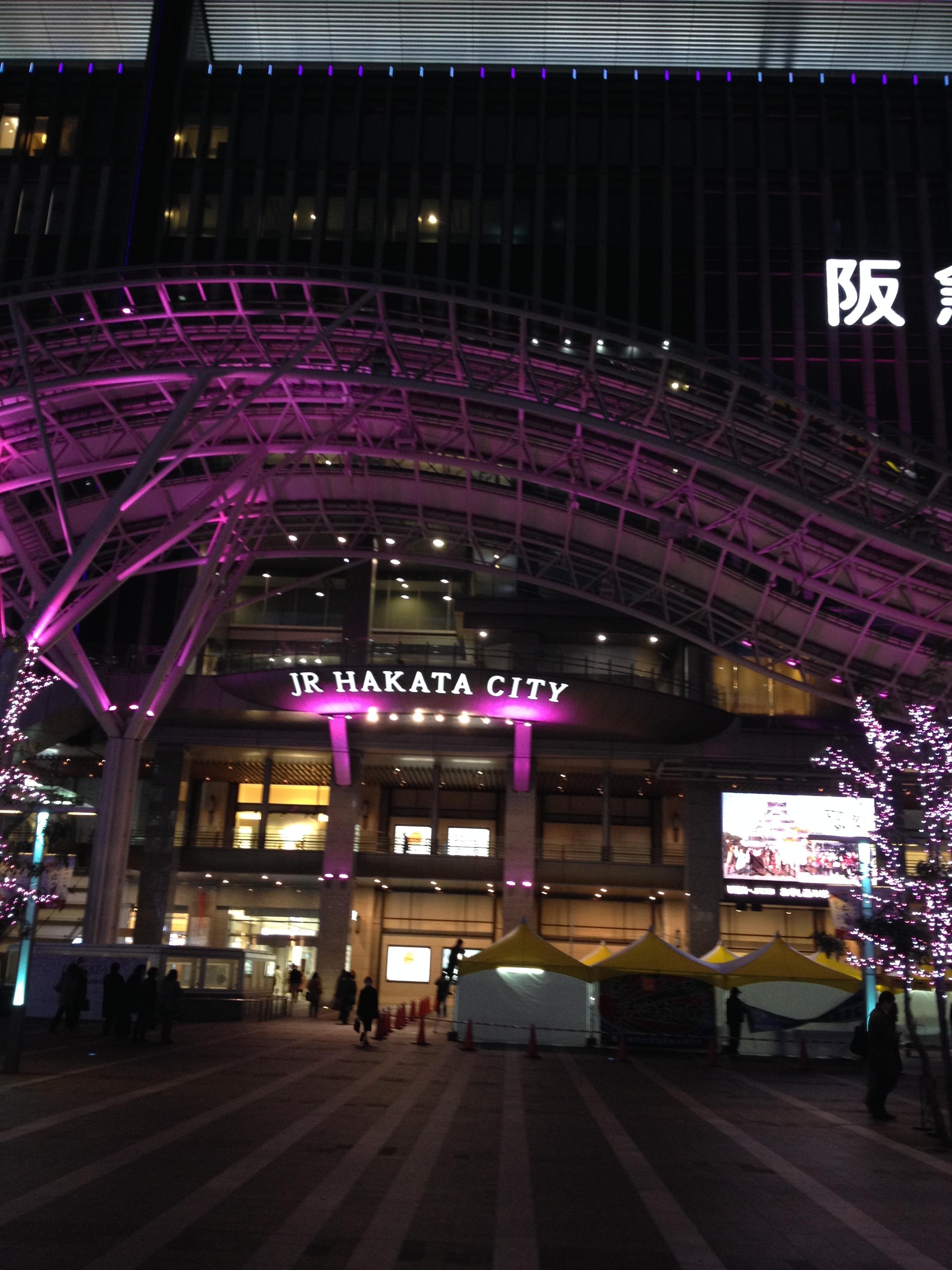 博多 Hakata City