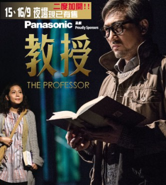香港話劇 教授