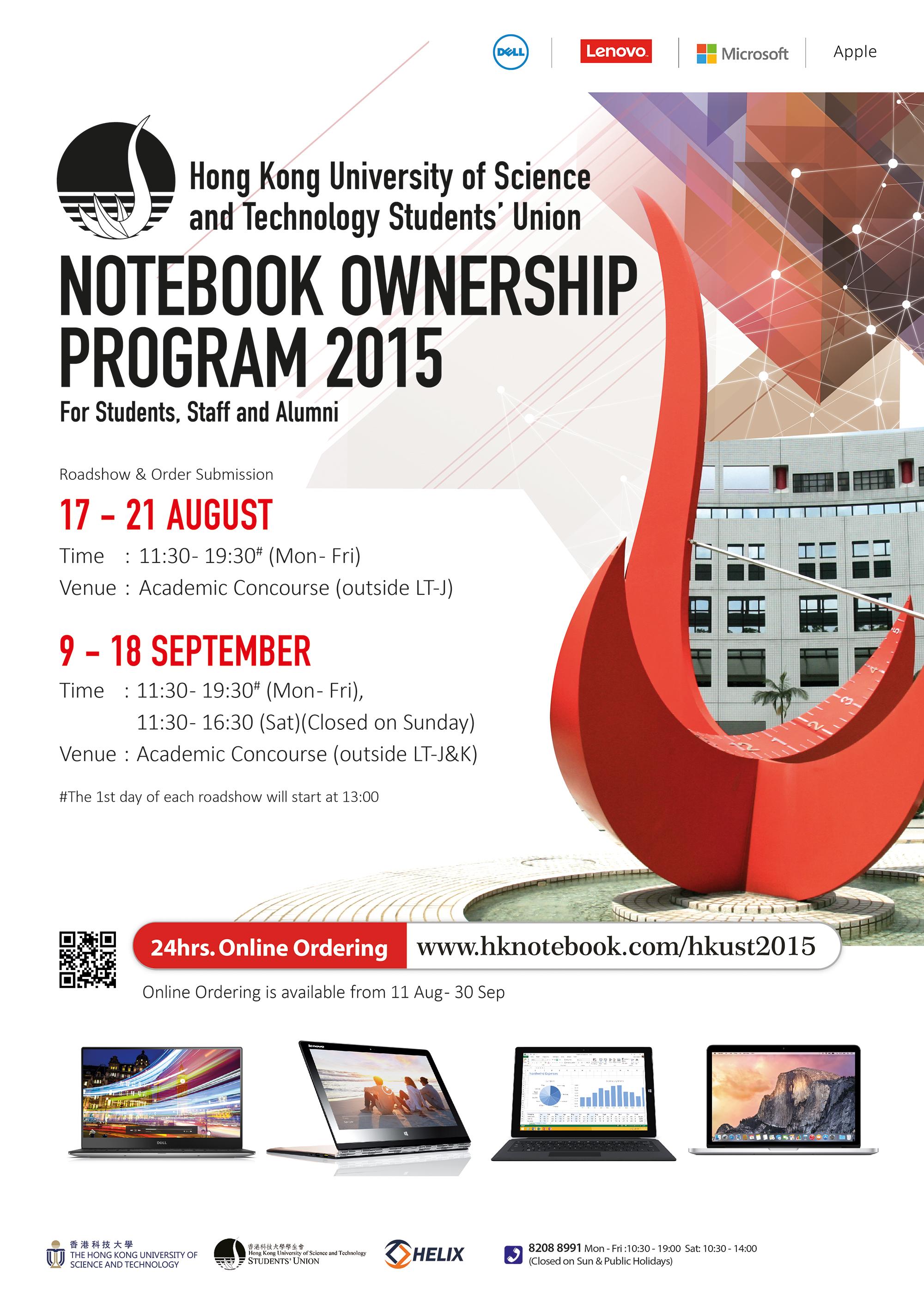 HKUST Notebook